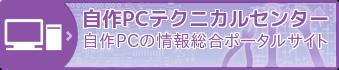 自作PC ポータルサイト