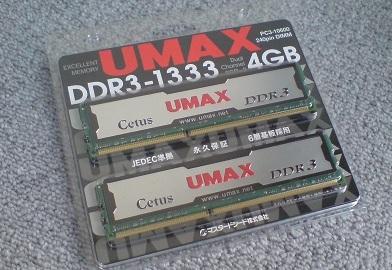UMAX メモリ 評判