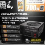連日で大須!玄人志向の700W電源を購入!80PLUSシルバー!