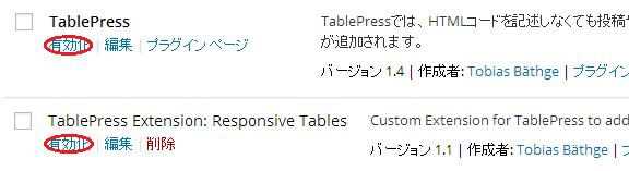 TablePress 有効化