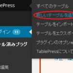 TablePressをスマホ対応!レスポンシブな表作成プラグイン!