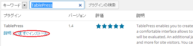 TablePress ダウンロード