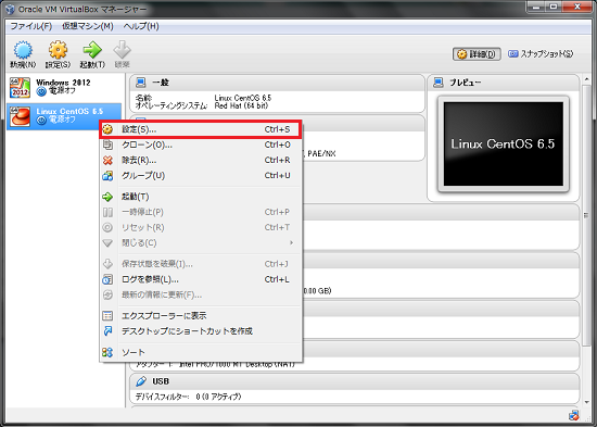 virtualbox ストレージ IDE