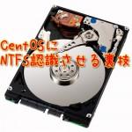 CentOSでNTFS認識!マウント済HDDを読み書きする方法!