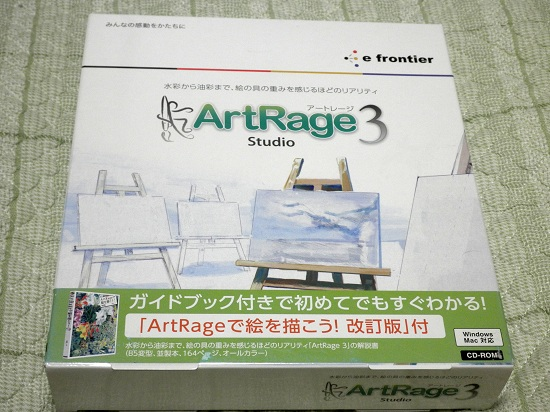 ArtRage 3 購入