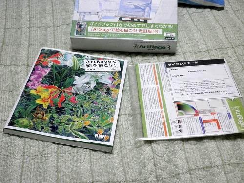 ArtRage ガイドブック
