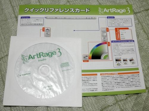 ArtRage インストール
