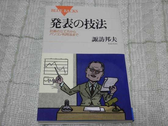 発表の技法