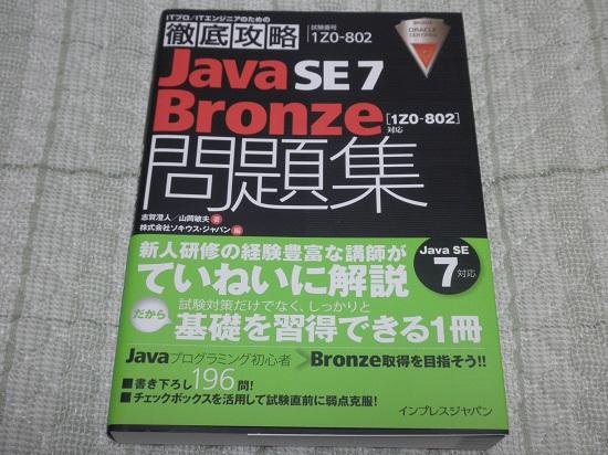 Java SE7 Bronze 問題集