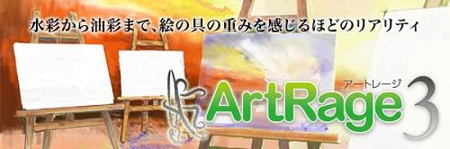 ArtRage 評価
