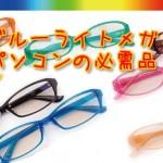 ブルーライトメガネの効果測定と感想!目の疲れに最適なおすすめメーカーは何?