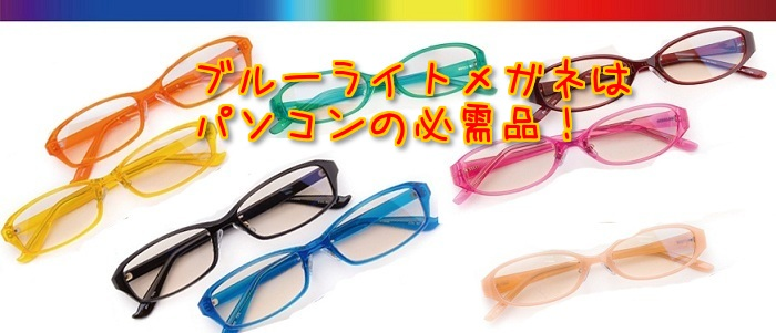 ブルーライトメガネ 必需品