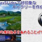 WordPressで印象的なギャラリー!レスポンシブスライダー設置!FlexSliderで画像一覧作成!