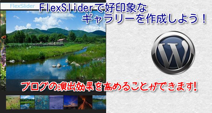 flexslider 使い方