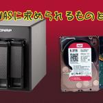 NASに最適なWD REDを紹介!信頼性や省電力優秀なHDDを採用!