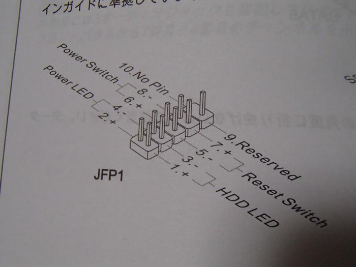 フロントパネル 電源 LED 場所