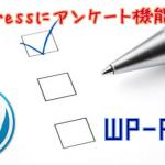 WordPressにアンケート設置!WP-Polls使い方と日本語化!