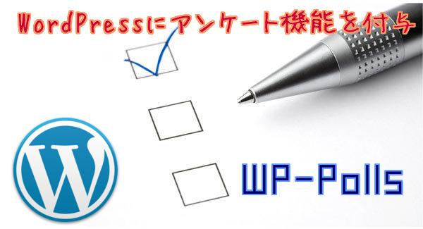 WP-Pools 使い方