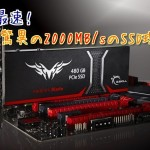 爆速PCI-Eカード型ハイエンドSSD!G.Skillから発売!読み書き最大2000MB!