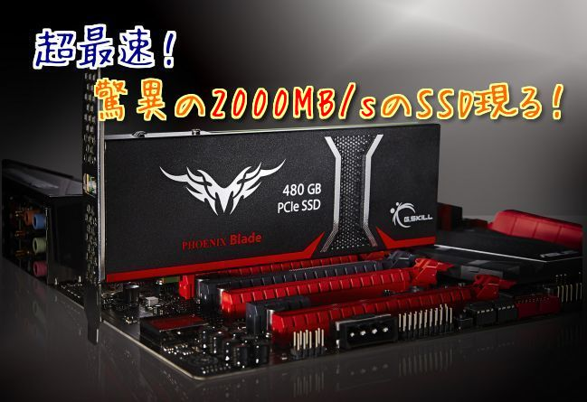 G.skill 高性能SSD