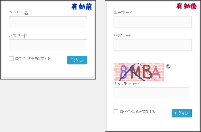 WordPress ログイン画面 画像認証