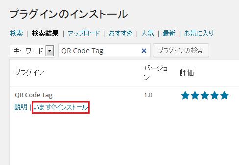 QR Code Tag 使い方