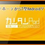 ドン・キホーテに7型Androidタブレット登場!驚異の価格でカンタンPad(感嘆パッド)発売!