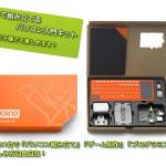Kanoで組み立てるパソコン入門キット!コーディング自由自在!ゲーム制作やプログラミングが楽しめる!