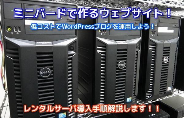 低コスト WordPress