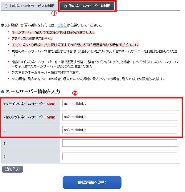 お名前.com ネームサーバの変更