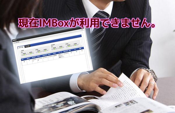 現在IMBoxが利用できません。