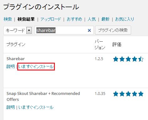 ShareBar インストール