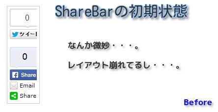 Sherebar 初期状態
