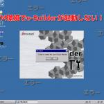 VM環境でe-builderが起動しない時の対処!XPモードでイントラマートの開発を行う準備や方法!Failed to create Java Virtual Machine!