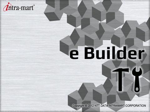 e Builder  設定ファイル