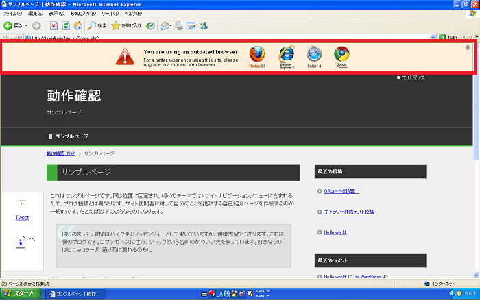 No More IE6 日本語化