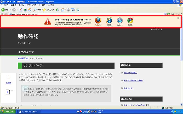 No More IE6 日本語化
