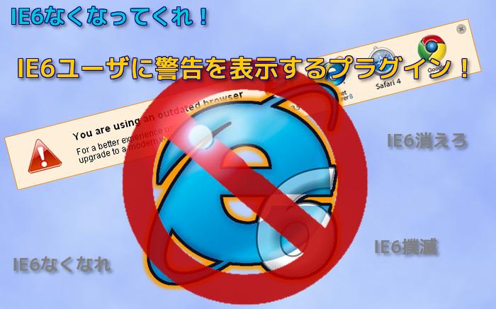 No More IE6 警告
