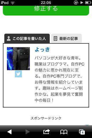WordPress スマホ