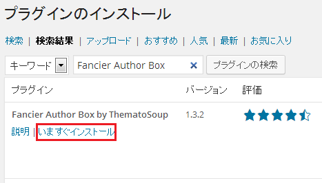 Fancier Author Box インストール