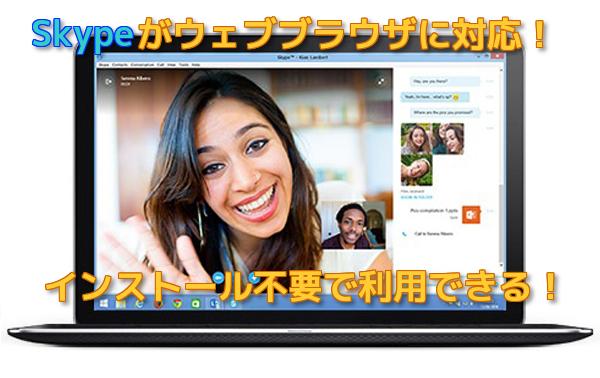 Skype ウェブブラウザ対応