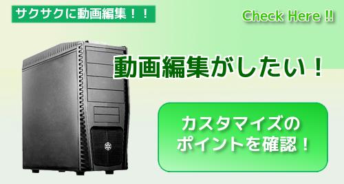 BTOパソコン 動画編集