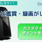 BTOパソコン テレビ鑑賞