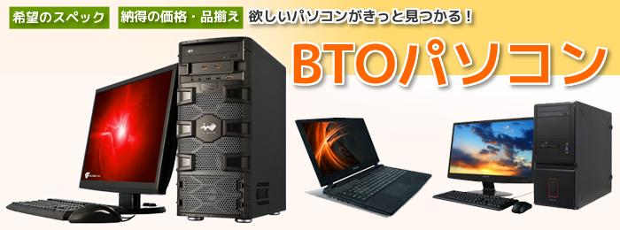 BTOパソコン おすすめ 高性能