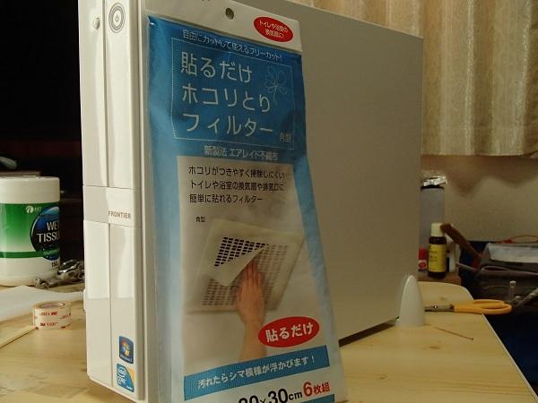 自作PC ダクトフィルター