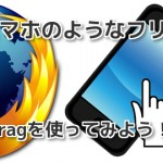 Firefoxでスマホ操作を再現!Grab and Drag追加でフリック対応!ブラウザを指でなぞれる便利なアドオンをインストールする方法!