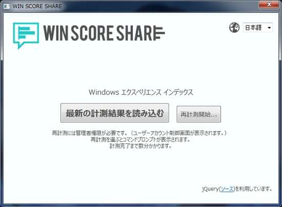 Win Score Share 使い方