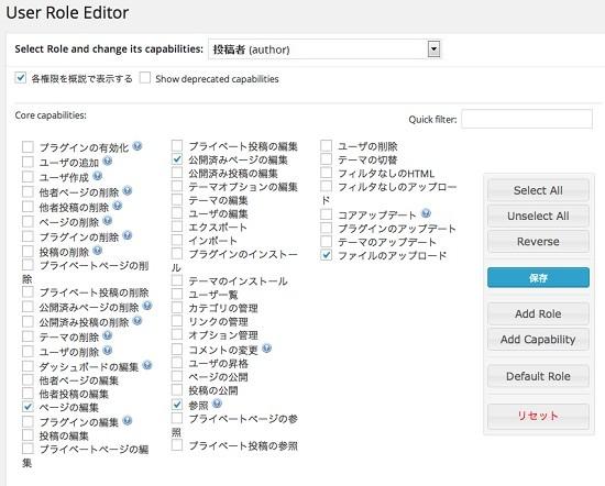 User Role Editor 日本語化