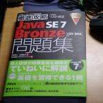 Java SE7 Bronze認定試験に合格!月末ギリギリにオンライン受験!問題の難易度と感想!