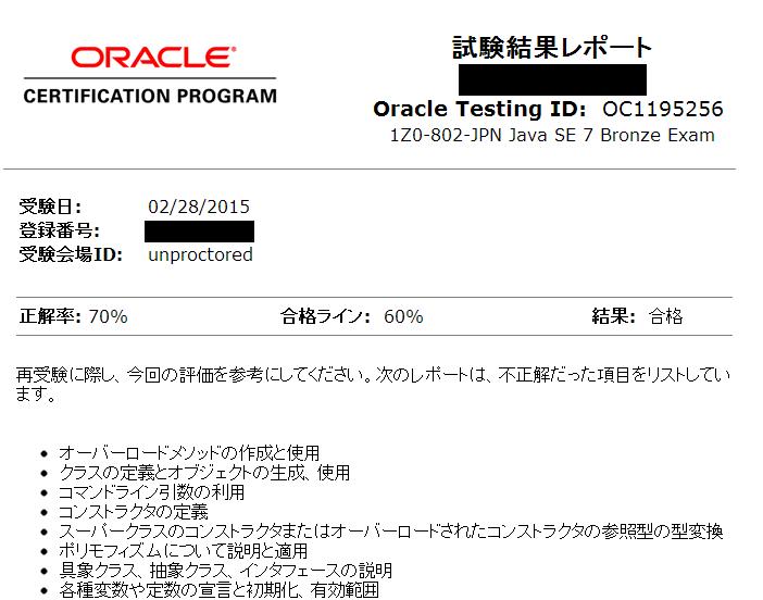 Java SE7.0 Bronze 合格レポート